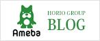 HORIOグループブログ