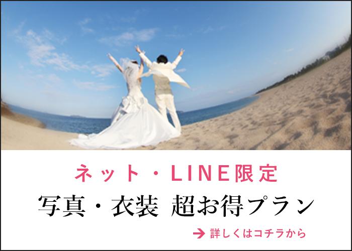 ネット限定 前撮り写真・貸衣装HORIO