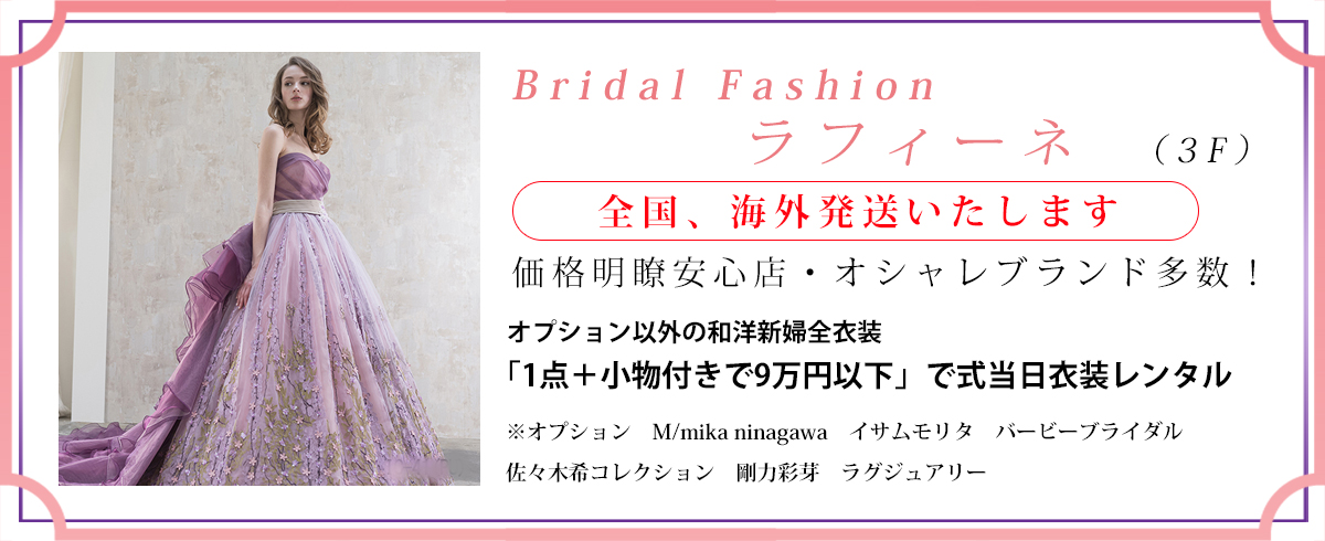 BridalFashion ラ フィーネ(3F)