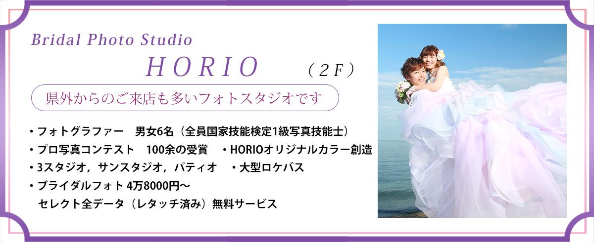 ブライダルフォトスタジオ HORIO(2F)